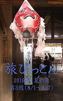 [神田 雅志]の旅びっとん 2016年 夏の旅 第3週