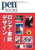 ペンブックス21 ロシア・東欧デザイン (Pen BOOKS)