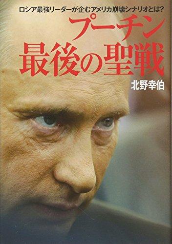 プーチン 最後の聖戦 ロシア最強リーダーが企むアメリカ崩壊シナリオとは?