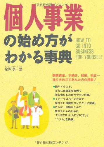 個人事業の始め方がわかる事典の詳細を見る