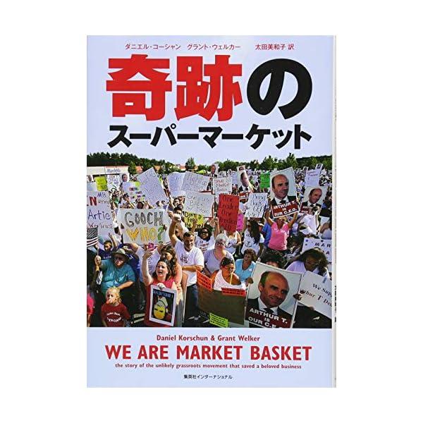 奇跡のスーパーマーケットの商品画像