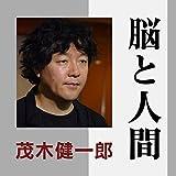 茂木健一郎「脳と人間」