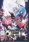 大江戸ロケットのアニメ画像