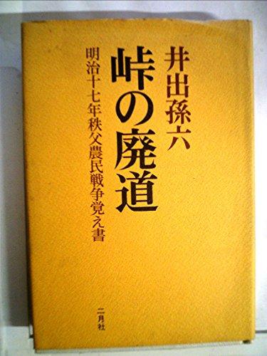 峠の廃道―明治十七年秩父農民戦争覚え書 (1975年)