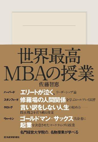 世界最高MBAの授業の詳細を見る