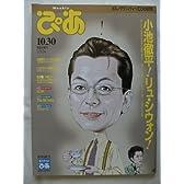 ぴあ  No.1271  2008年 10月30日号 [雑誌]