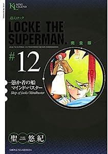 超人ロック 完全版 12巻 表紙画像