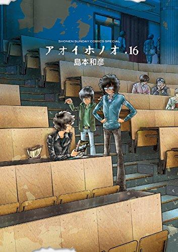 アオイホノオ(16) (ゲッサン少年サンデーコミックス)の詳細を見る