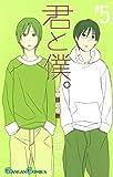 君と僕。 5巻 (デジタル版ガンガンコミックス)