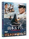 聯合艦隊司令長官 山本五十六 -太平洋戦争70年目の真実- [DVD] 画像