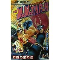 The Momotaroh 第9巻 決着!!S・T!!!の巻 (ジャンプコミックス)