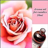 キャンドル用 アロマオイル 《 ローズ 30ml 》 アロマ キャンドル を簡単に 手作り フレグランス オイル としても利用可能 日本製 バラ 香料 材料