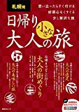札幌発 日帰り 大人の小さな旅 (旅行ガイド)
