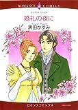婚礼の夜に (ハーレクインコミックス)