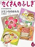 ジミンちのおもち (月刊 たくさんのふしぎ 2012年 06月号)