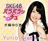 SKE48 パラパラッチュ 木�アゆりあ
