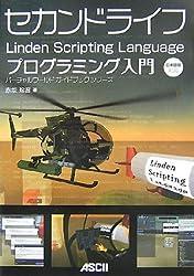セカンドライフ Linden Scripting Language プログラミング入門 (バーチャルワールドガイドブックシリーズ)