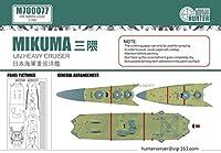 ウッドハンター 1/700 日本海軍 重巡洋艦 三隈 マスキングシート (タミヤ31342用)