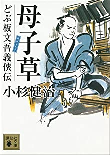 母子草 どぶ板文吾義侠伝 (講談社文庫)