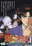 アニメ「金田一少年の事件簿」DVDセレクション Vol.10