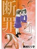 断罪 2 (コミックメロウ)