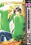 ときめきの生徒会室(1) (ビーボーイコミックス)