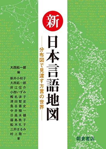 新日本言語地図: 分布図で見渡す方言の世界の詳細を見る