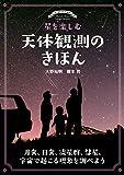 星を楽しむ 天体観測のきほん: 月食、日食、流星群、彗星、宇宙で起こる現象を調べよう