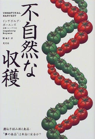 """不自然な収穫―遺伝子組み換え食品:""""夢の食品""""は本当に安全か?の詳細を見る"""