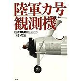 陸軍カ号観測機―幻のオートジャイロ開発物語