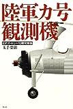 陸軍カ号観測機—幻のオートジャイロ開発物語