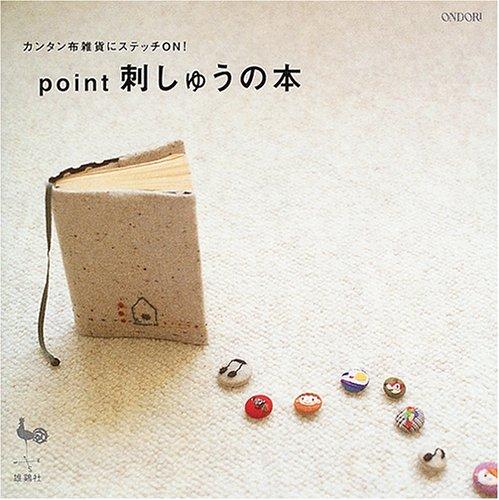 point刺しゅうの本—カンタン布雑貨にステッチON!