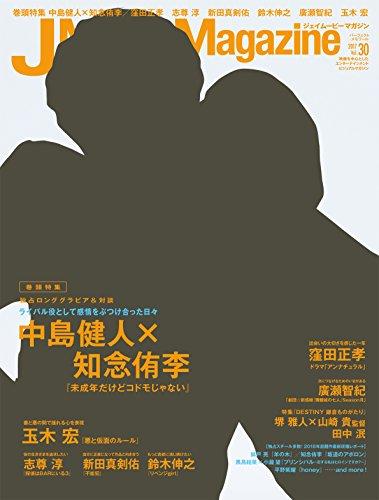 J Movie Magazine(ジェイムービーマガジン) Vol.30 (パーフェクト・メモワール)