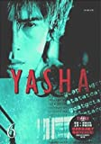 YASHA-夜叉(6)[DVD]