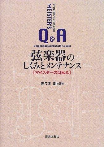 これ1冊ですべて分かる 弦楽器のしくみとメンテナンス―マイスターのQ&A