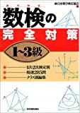 数検(数学検定)の完全対策 1~3級