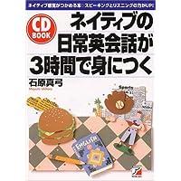 CD BOOK ネイティブの日常英会話が3時間で身につく (アスカカルチャー)