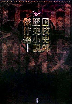 国枝史郎歴史小説傑作選の詳細を見る