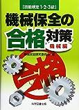 技能検定1・2・3級機械保全の合格対策 機械編
