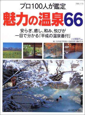 魅力の温泉66―プロ100人が鑑定 (日経ムック)