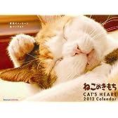 ねこのきもちカレンダー2012 ([カレンダー])