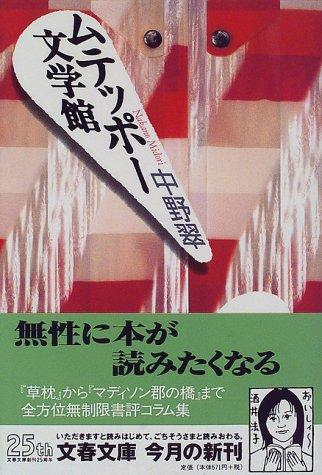 ムテッポー文学館 (文春文庫)