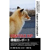 Foton機種別作例集104 フォトグラファーの実写でカメラの実力を知る PENTAX KP 機種別レポート: smc PENTAX-DA FISH-EYE10-17mmF3.5-4.5ED[IF] / HD PENTAX-DA 20-40mmF2.8-4ED Limited DC WR / HD PENTAX-D FA 150-450mmF4.5-5.6ED DC AWで撮影