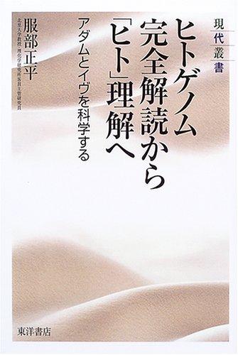 ヒトゲノム完全解読から「ヒト」理解へ―アダムとイヴを科学する (現代叢書)