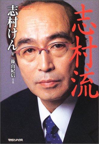 志村流―金・ビジネス・人生の成功哲学