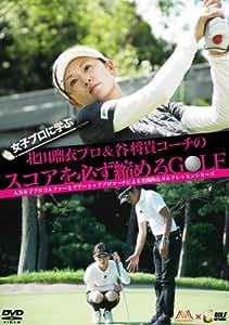 女子プロに学ぶ 北田瑠衣プロ&谷将貴コーチのスコアを必ず縮めるGOLF [DVD]