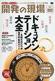 開発の現場 Vol.003 効率UP&スキルUP エンジニアのための実践ソフトウェア技術誌