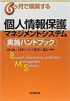 6ヶ月で構築する 個人情報保護マネジメントシステム実施ハンドブック