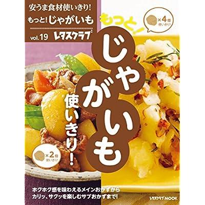 安うま食材使いきり!vol.19 もっと!じゃがいも使いきり! (レタスクラブMOOK)