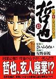 哲也 -雀聖と呼ばれた男-(15) (講談社漫画文庫)